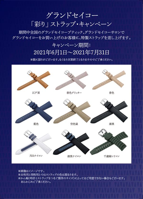 【POP】 GS彩りストラップ・キャンペーンA6ブティック_R